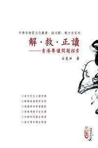 解.救.正讀──香港粵讀問題探索
