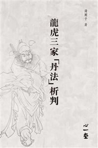 龙虎三家丹法析判