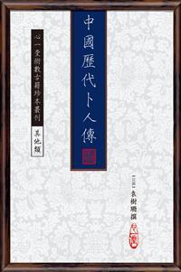 中國歷代卜人傳【四冊不分售】