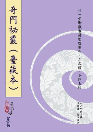 奇門祕覈(臺藏本)