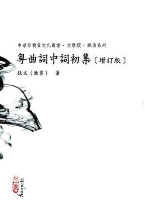 粵曲詞中詞初集(增訂版)