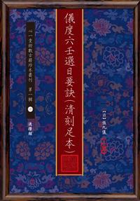 儀度六壬選日要訣(清刻足本)【兩冊不分售】