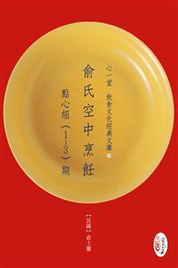 俞氏空中烹飪‧點心組(1-3)期