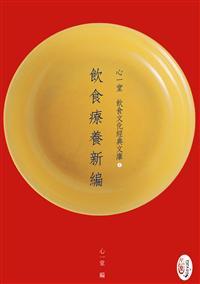 07饮食疗养新编