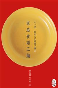 18家庭食谱三编