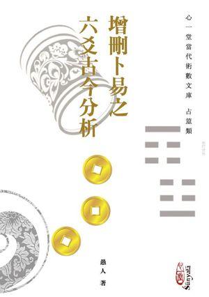 Image result for 增刪卜易之六爻古今分析