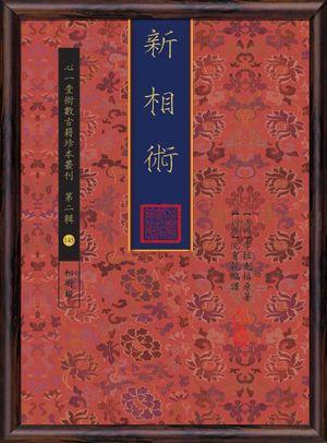 ISBN:9789888317189