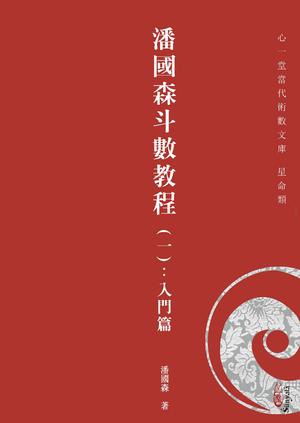 ISBN:9789888316717