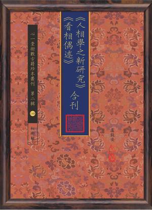 ISBN:9789888317219