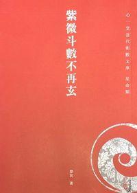 ISBN:9789888317394