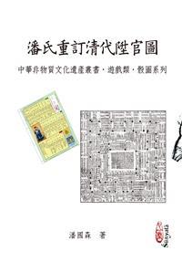 ISBN:9789888317356