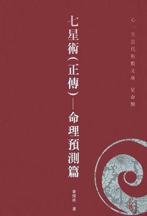 ISBN:9789888317561
