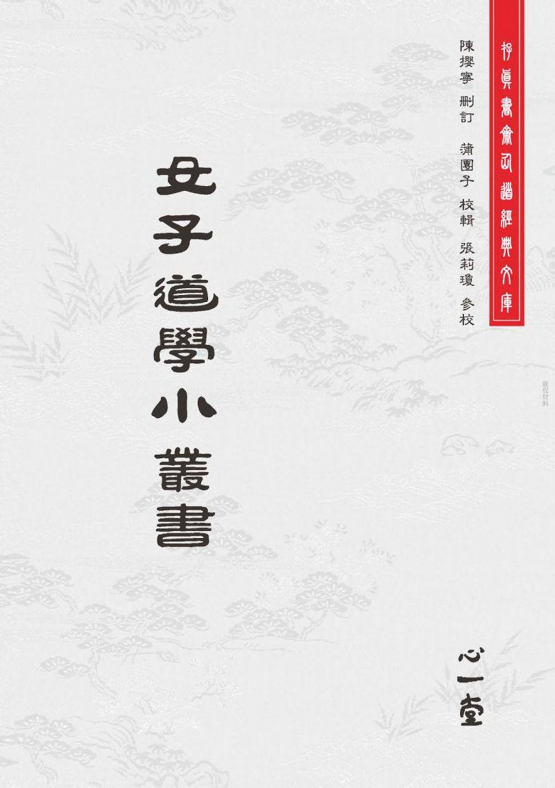 蒲團子編訂:女子道學小叢書