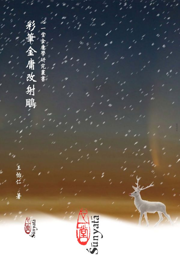 王怡仁:彩筆金庸改射雕