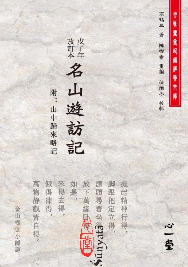 高鶴年/陳攖寧/蒲團子:戊子年改訂本名山遊訪記(附山中歸來略記)