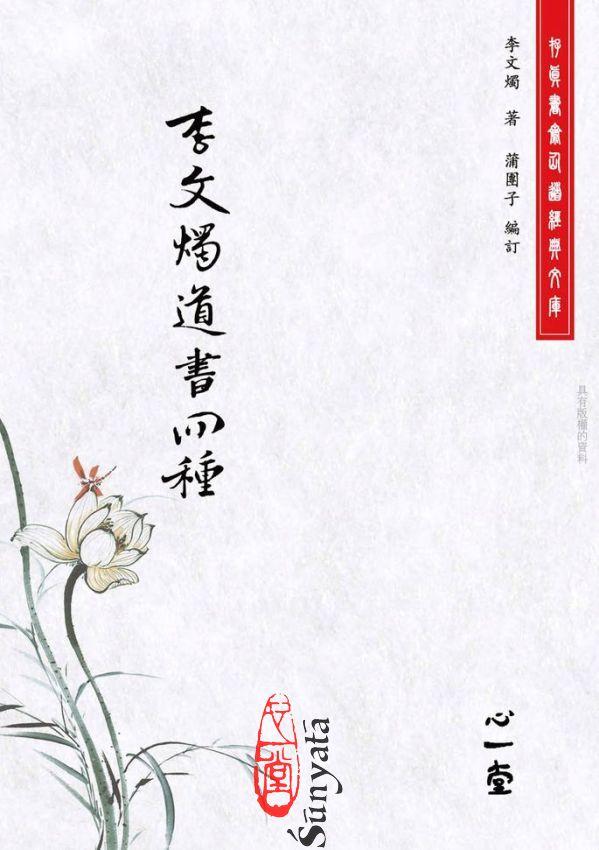 蒲團子編:李文燭道書四種