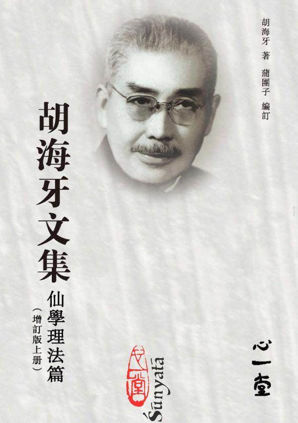 胡海牙文集-仙學理法篇
