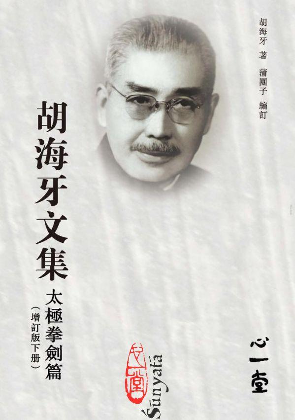 胡海牙文集-太極拳劍篇