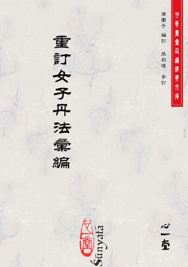 蒲團子編:重訂女子丹法彙編