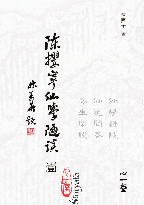 蒲團子:陳攖甯仙學隨談(壹)-仙學雜談、仙道問答、養生閒談