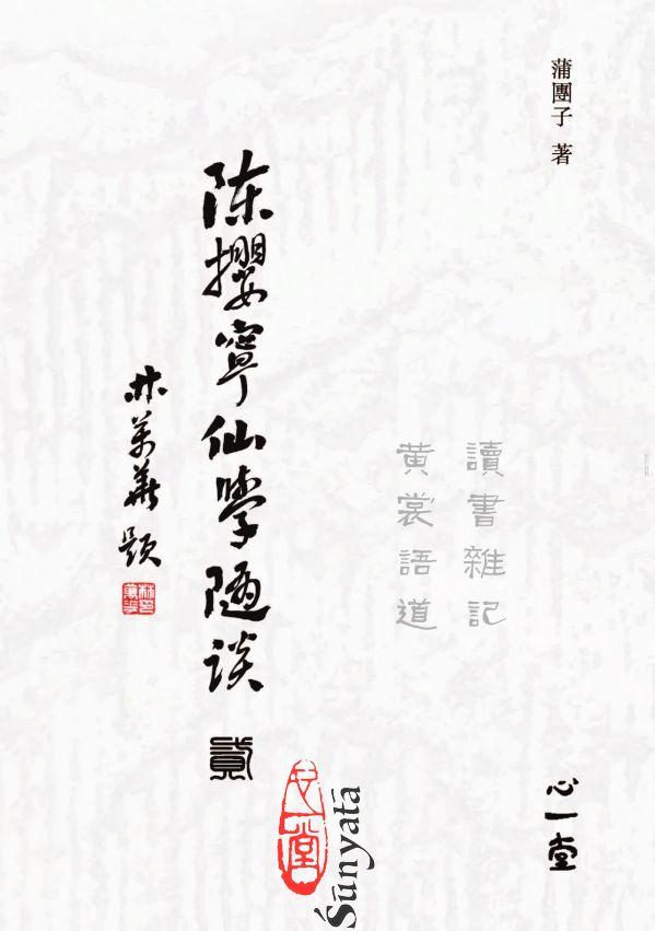 蒲團子:陳攖甯仙學隨談(貳)-讀書雜記、黃裳語道