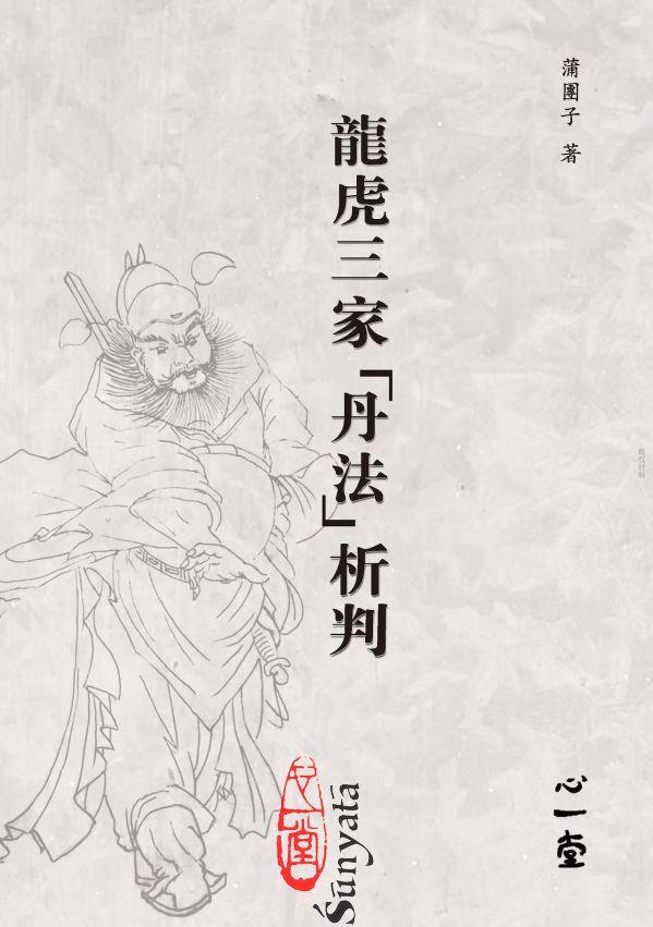 蒲團子:龍虎三家丹法析判