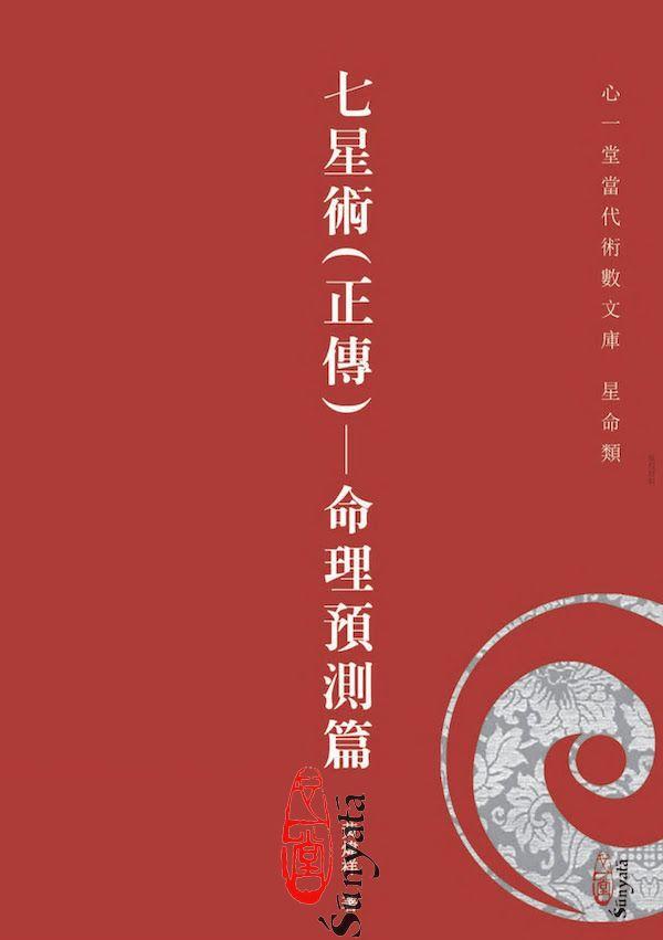 黃煒祥:七星術(正傳)—命理預測篇