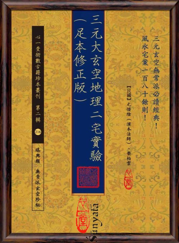 演本法師/榮柏雲(懺悔學人):三元大玄空地理二宅實驗(足本修正版)
