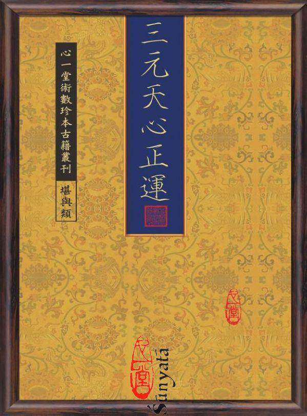 清鈔本:三元天心正運(全彩色)