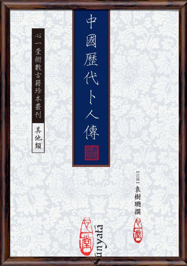 袁樹珊:中國歷代卜人傳(全四冊)