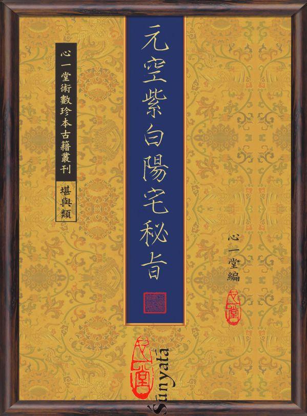清鈔本:元空紫白陽宅秘旨(全彩色)