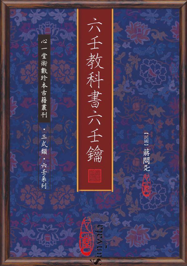 民國蔣問天:六壬教科書六壬鑰