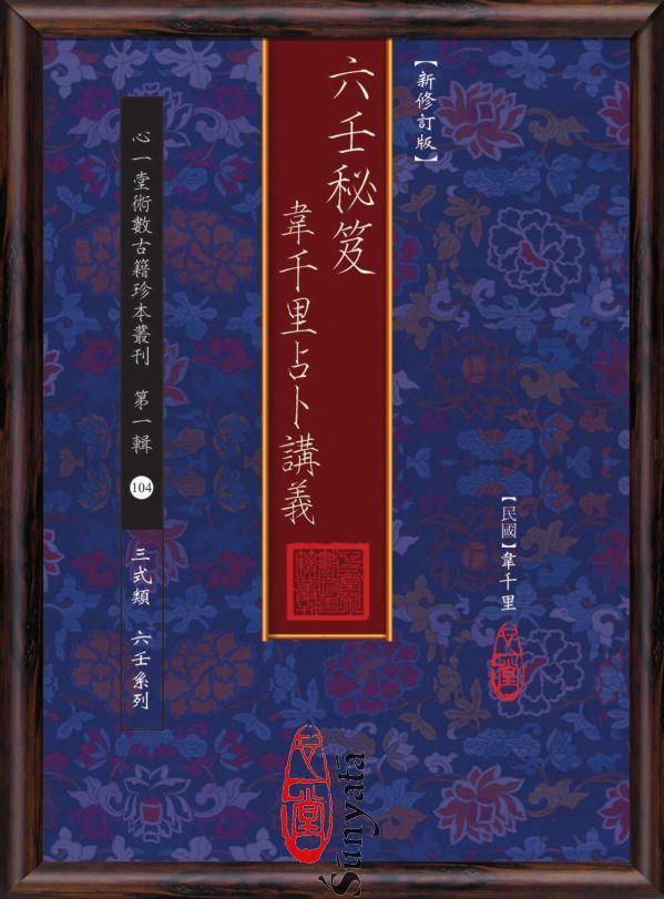 六壬秘笈—韋千里占卜講義【新修訂版】