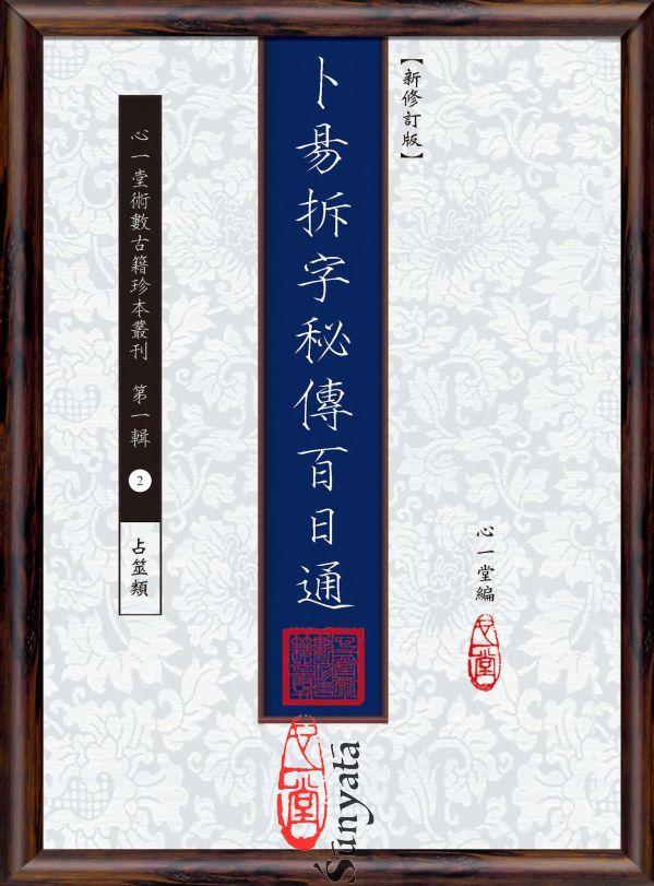 卜易拆字秘傳百日通(新修訂版)