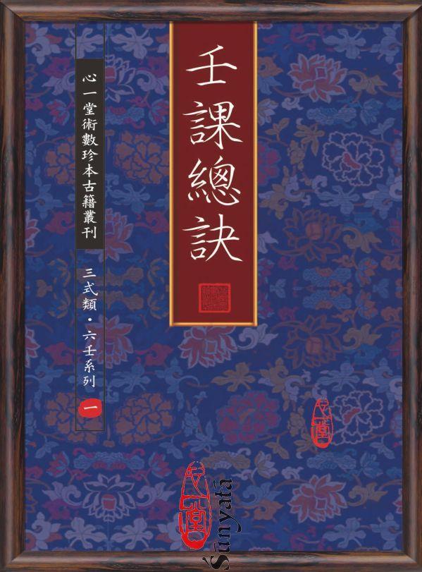 清鈔本:壬課總訣(全彩色)