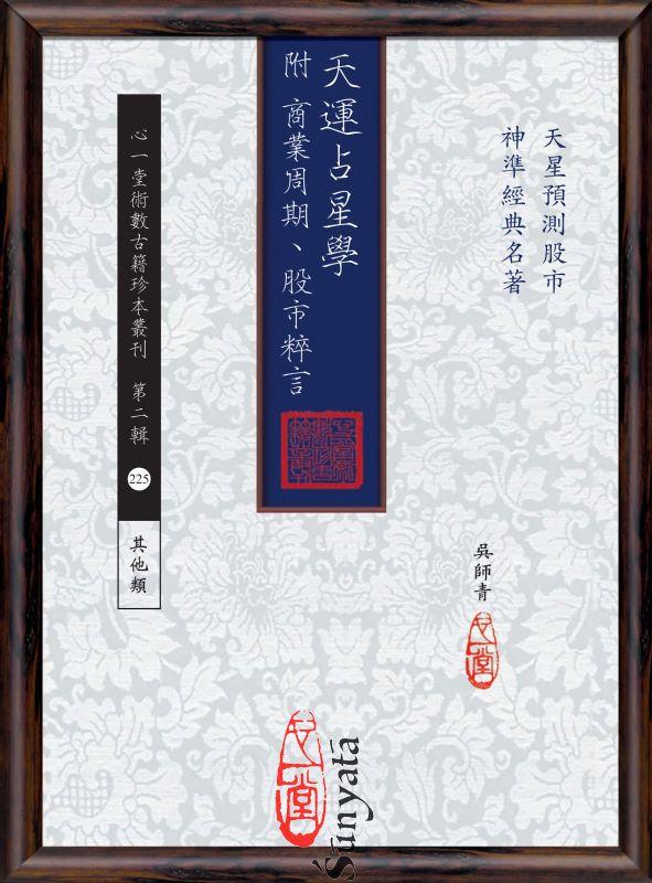 吴师青:天运占星学