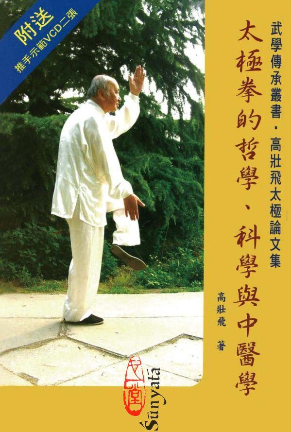 高壯飛:太極拳的哲學科學與中醫學(附推手2VCD)