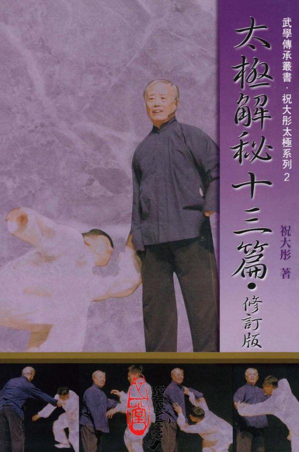 祝大彤:太極解秘十三篇(修訂版含DVD)