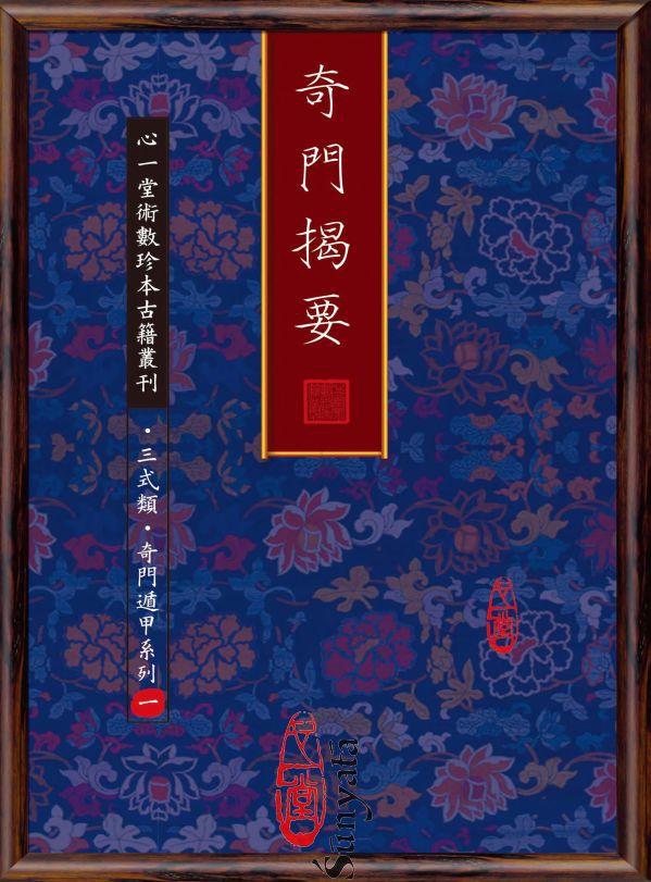 清初精鈔稿本:奇門揭要(全彩色)