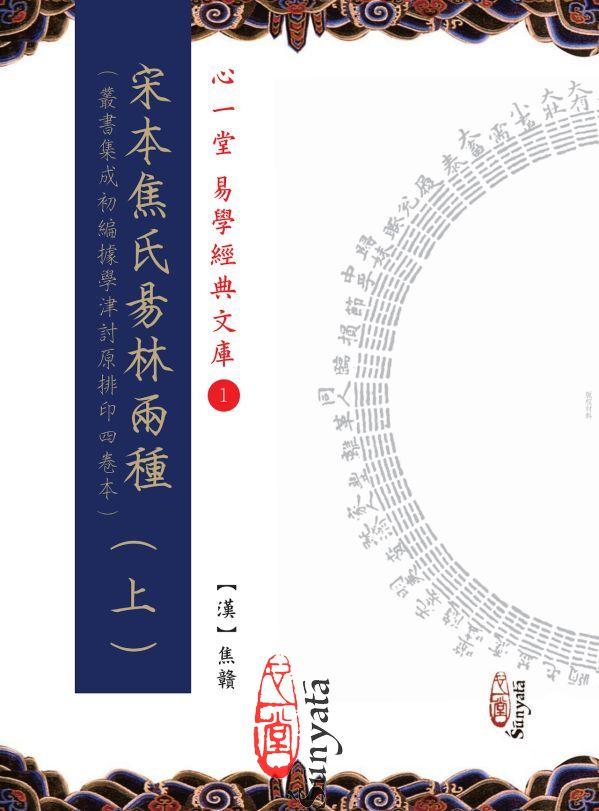 【漢】焦贛:宋本焦氏易林兩種(上下)