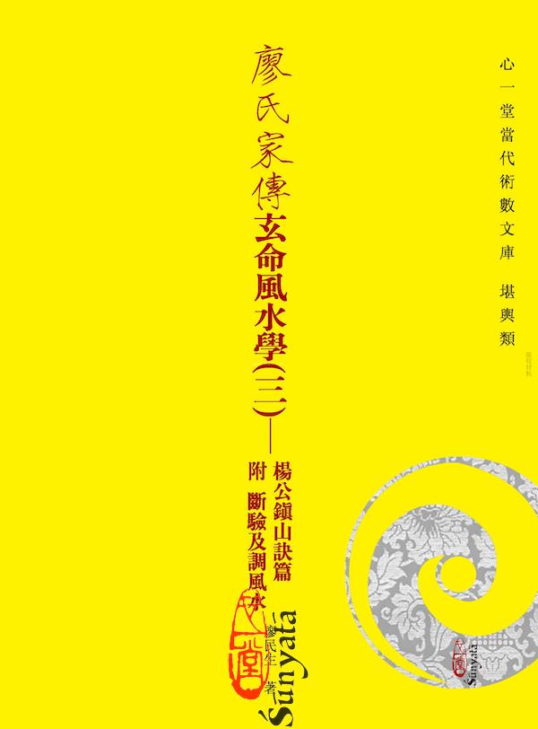 廖民生:廖氏家傳玄命風水學(三)楊公鎮山訣篇附斷驗及調風水