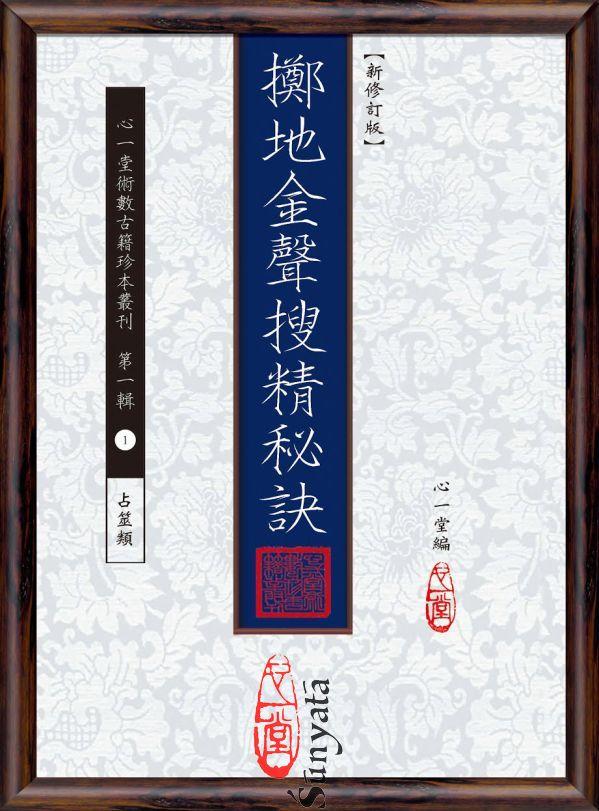 清鈔本:擲地金聲搜精秘訣(新修訂版)