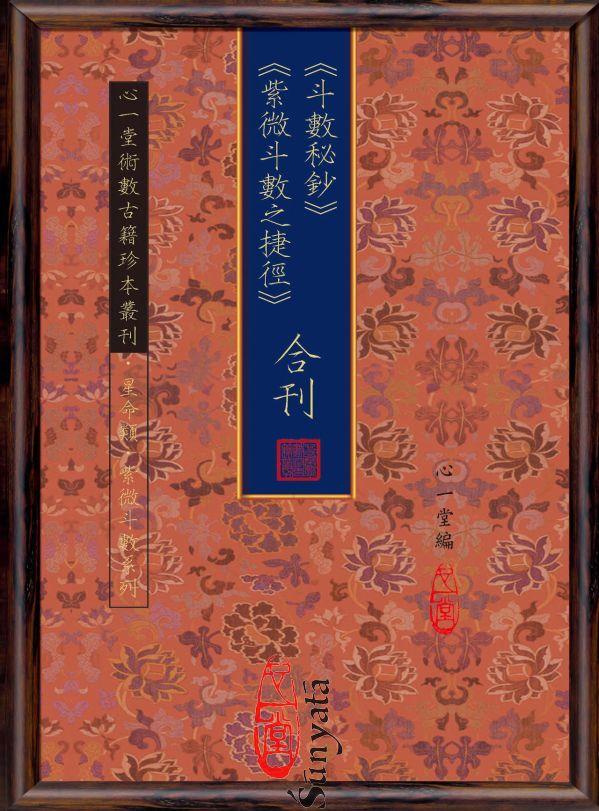 清鈔本:《斗數秘鈔》《紫微斗數之捷徑》合刊