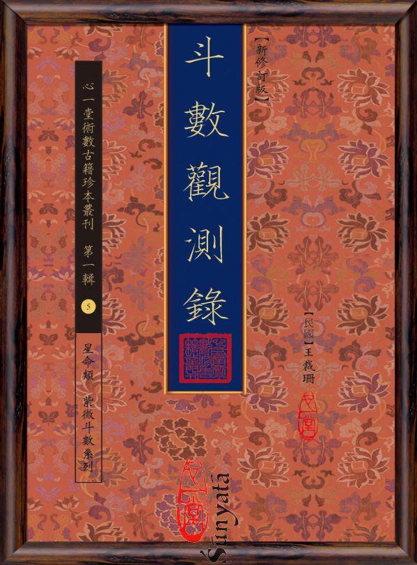 王裁珊:斗數觀測錄(斗數宣微第三集)(新修訂版)