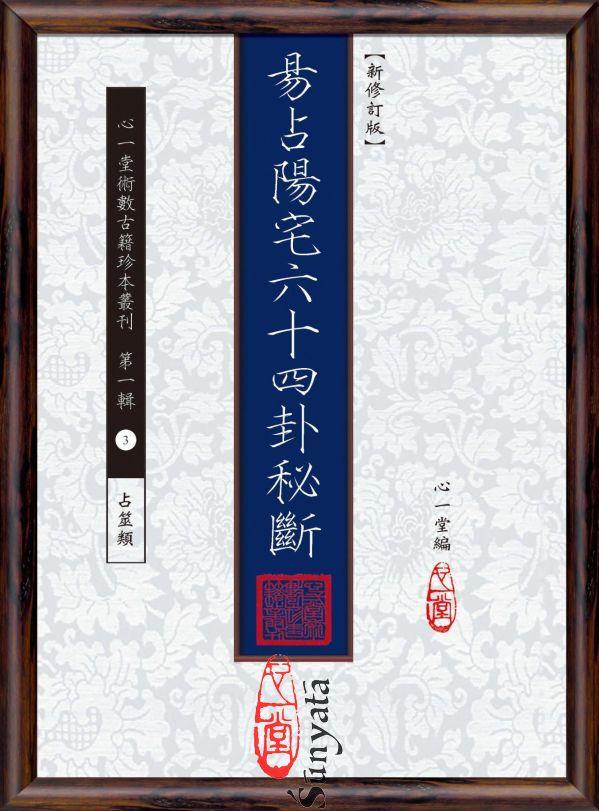 清鈔本:易占陽宅六十四卦秘斷(新修訂版)