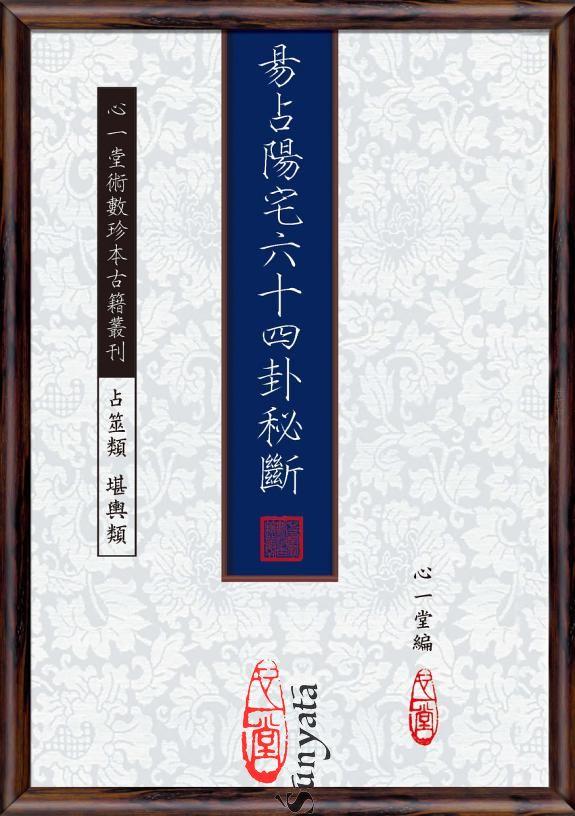 清鈔本:易占陽宅六十四卦秘斷