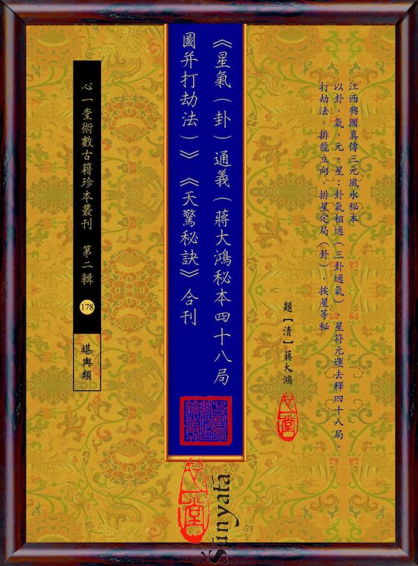 題【清】蔣大鴻:《星氣(卦)通義(蔣大鴻秘本四十八局圖並打劫法)》《天驚秘訣》合刊
