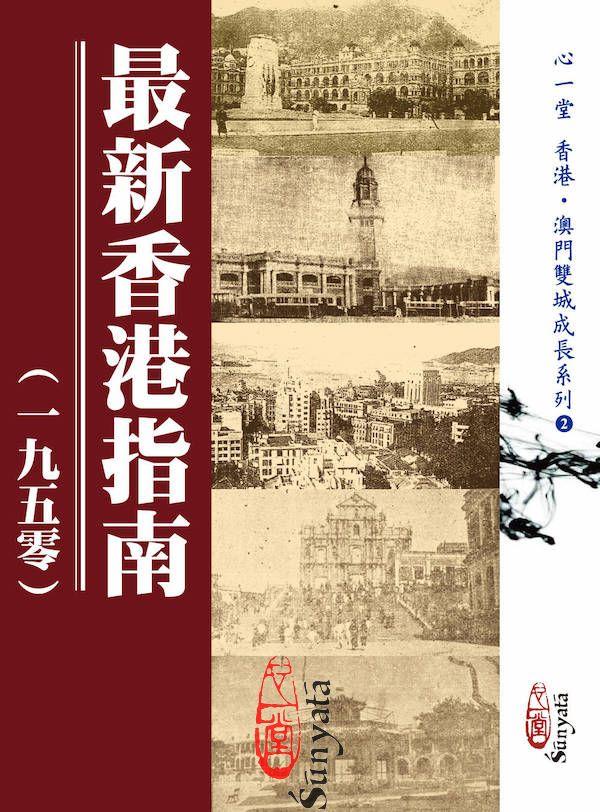 湯建勛 編著:最新香港指南(一九五零)