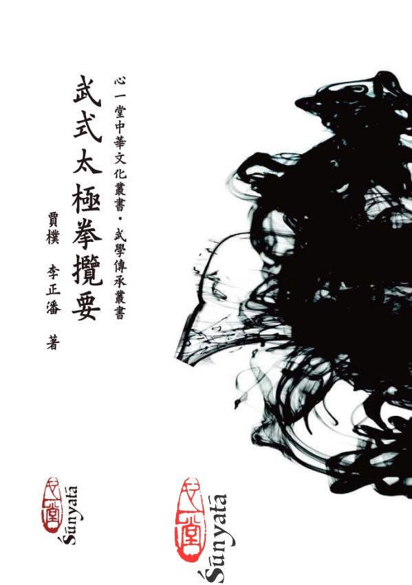 賈樸/李正藩:武式太极拳揽要