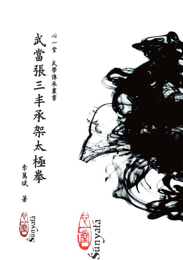 李萬成:武当张三丰承架太极拳